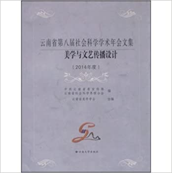 Book Literary Aesthetics and Communication Design (2014)(Chinese Edition)