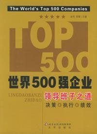 Download Fortune 500 companies: leadership The Road(Chinese Edition) pdf epub