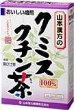 山本漢方(ヤマモトカンポウ) 山本漢方製薬 クミスクチン茶100% 3g×20袋