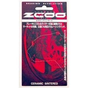 ZRM-N001 ZCOOブレーキパッド 【バイク用品】   B07PGFF4BL