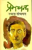 img - for Premacanda racana  san cayana (Hindi Edition) book / textbook / text book
