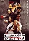 漂流街 THE HAZARD CITY [DVD]
