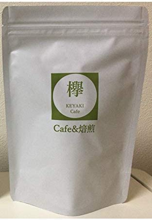 【ご注文後に焙煎】欅Cafe&焙煎 モカ マタリ コーヒー豆 No.9 ※ご注文確定後3営業日以内に出荷 (粉:粒度:中挽き)