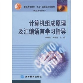 Regular higher education 15 national planning materials (Higher Vocational Education): Principles of Computer Organization and assembly language study guide (with CD 1)(Chinese Edition) (Principles Of Computer Organization And Assembly Language)