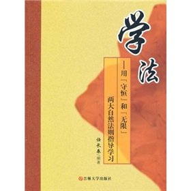 The study of law - with the two laws of nature conservation and unlimited study guide(Chinese Edition) PDF
