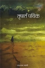 तृषार्त पथिक - Trushart Pathik (second edition) Hardcover