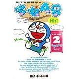 Doraemon (2)