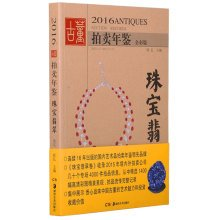 2016 Yearbook of antique jade jewelry auction(Chinese Edition)