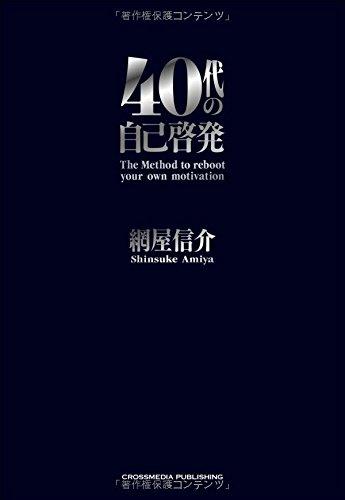 40代の自己啓発