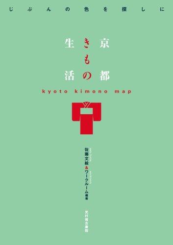 Kyōto kimono seikatsu : Kyoto kimono map PDF