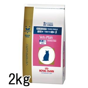 ロイヤルカナン 食事療法食 ベッツプラン 猫用 フィーメールケア(女の子) 2kg
