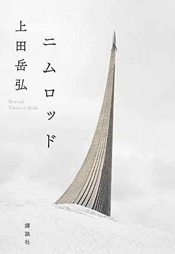 第160回芥川賞受賞 ニムロッド
