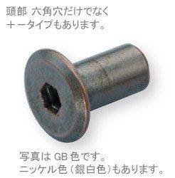 ムラコシ JCN-A ジョイントコネクター 六角穴 【M6×17】 GB(濃茶)色 ≪5個1パック≫