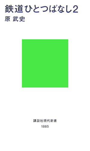 鉄道ひとつばなし 2 (講談社現代新書)