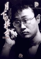 Chess player in the Moonlight (12) (Shogakukan Novel) (2004) ISBN: 4091927823 [Japanese Import] pdf epub