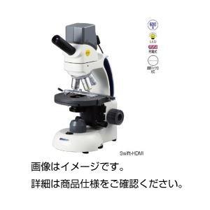 デジタル生物顕微鏡 Swift-HDMI ホビー エトセトラ 科学 研究 実験 光学機器 [並行輸入品]   B01BBNW9J4
