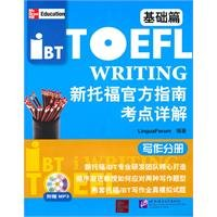 TOEFL Hooked on Writing-Elementary-Presenting MP3 CD (Chinese Edition)