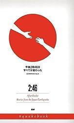 2: 46 Aftershocks English-Japanese (bilingual) Edition (Japanese Edition)