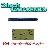 ゲーリーヤマモト(Gary YAMAMOTO) ルアー ヤマセンコー 2インチ A-10-194J