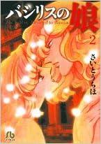 バシリスの娘 文庫版 第01-02巻 [Basilis no Musume Bunko vol 01-02]
