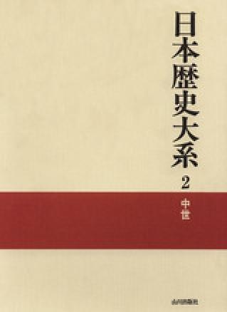 中世    日本歴史大系 (2)