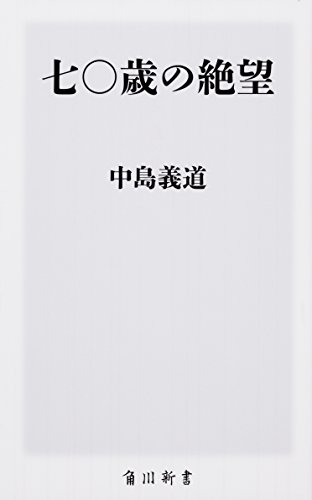 七〇歳の絶望 (角川新書)