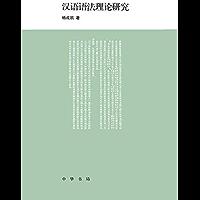 汉语语法理论研究 (中华书局出品)