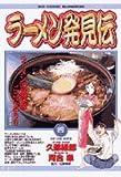ラーメン発見伝 4: 日本・台湾、麺勝負 (ビッグコミックス)