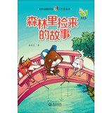 Zhang Q S. boutique book series small slap fairy : forests picked up the story(Chinese Edition) ebook