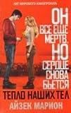 Warm Bodies Teplo nashih tel In Russian