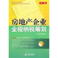 Real estate companies the whole tax planning (2nd Edition) [Paperback](Chinese Edition) PDF