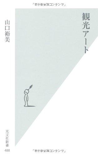観光アート (光文社新書)