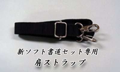 [New software calligraphy set only] 300 shoulder strap