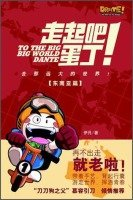 Away from it! Egg Ding! Southeast articles(Chinese Edition) PDF ePub fb2 ebook