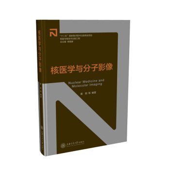 Read Online Nuclear Medicine and Molecular Imaging(Chinese Edition) ebook