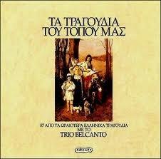 Trio Bel Canto, Ta Tragoudia Tou Topou Mas (Songs of Our Land) 2cd