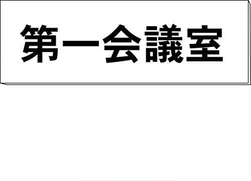 安全・サイン8 室名札・名札・ネームプレート「第一会議室」 白 H80×W240×3mm厚 RS2