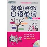 Japanese Vocabulary %28Chinese Edition%2