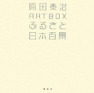 原田泰治ART BOX ふるさと日本百景 (原田泰治シリーズ)