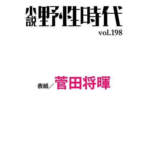 小説 野性時代 2020年5月号 表紙画像