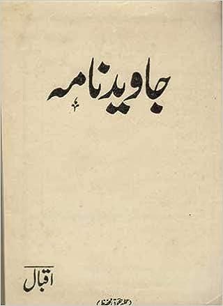 Nama book javed