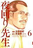 夜回り先生 第6集 (IKKI COMICS)