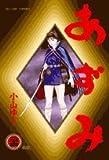 あずみ: 葛藤 (24) (ビッグコミックス)
