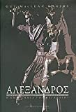 img - for alexandros /            book / textbook / text book