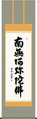 掛軸(掛け軸) 六字名号 南無阿弥陀仏 斉藤香雪作 尺五立 約横54.5×縦190cm 結納屋さん.com d6627