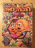 Box Set - Maya the Bee - Part II- The Series (Dvd 3) -Dubbed Hebrew