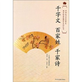 Read Online Guoxue classic into the classroom: The Thousand Character Classic Hundred Surnames thousands of poems (1 year) [Paperback](Chinese Edition) pdf epub