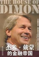 The House of Dimon: How JPMorgans Jamie Dimon Rose to the Top of the Financial Worid
