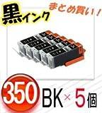 【 ICチップ付 黒インク5本セット 】 Canon BCI-350XLPGBK ブラック 大容量タイプ 汎用 互換 インクカートリッジ