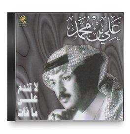 (Ali Bin Mohammed - La Tendam Ala Ma Fat )